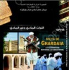 The tangible and intangible  heritage of the wilaya of Ghardaia (French-Arabic)