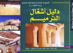 Guide des travaux de restauration (Arabe)