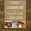 Types de planchers dans les constructions traditionnelles (Arabe)