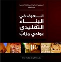 (El-Orf ),le reglement traditionnel dans la construction (Arabe )