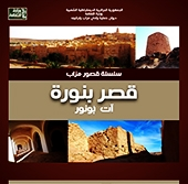 Ksar de BOUNOURA - At bounour -